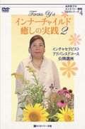 インナーチャイルド癒しの実践2 DVD