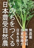 いのちをつくる日本豊受自然農—無農薬・無化学肥料・自家採種(固定種)が日本を救う