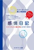感情日記2013