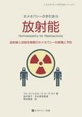 ホメオパシーの手引き⑬ 放射能