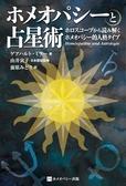 ホメオパシーと占星術